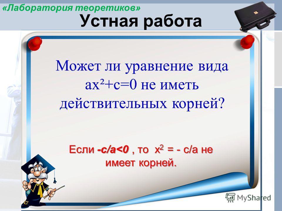 Устная работа Может ли уравнение вида ах²+с=0 не иметь действительных корней? Если -с/а