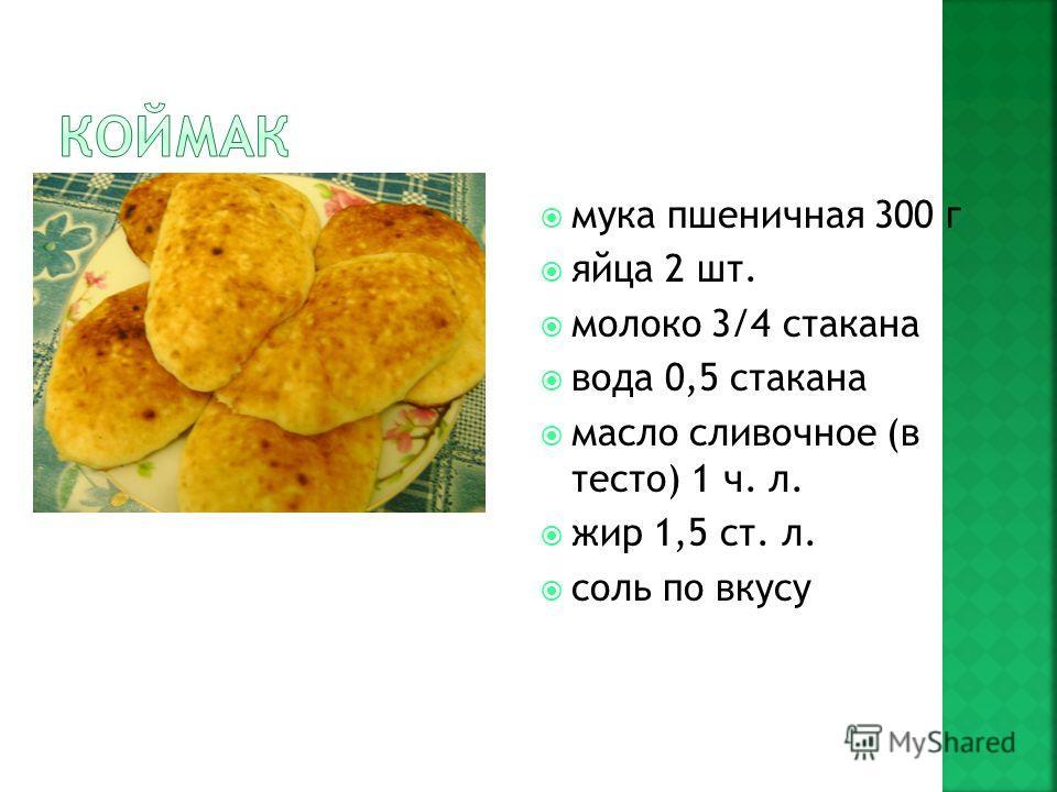 мука пшеничная 300 г яйца 2 шт. молоко 3/4 стакана вода 0,5 стакана масло сливочное (в тесто) 1 ч. л. жир 1,5 ст. л. соль по вкусу