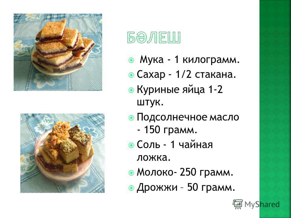 Мука - 1 килограмм. Сахар - 1/2 стакана. Куриные яйца 1-2 штук. Подсолнечное масло - 150 грамм. Соль - 1 чайная ложка. Молоко- 250 грамм. Дрожжи – 50 грамм.