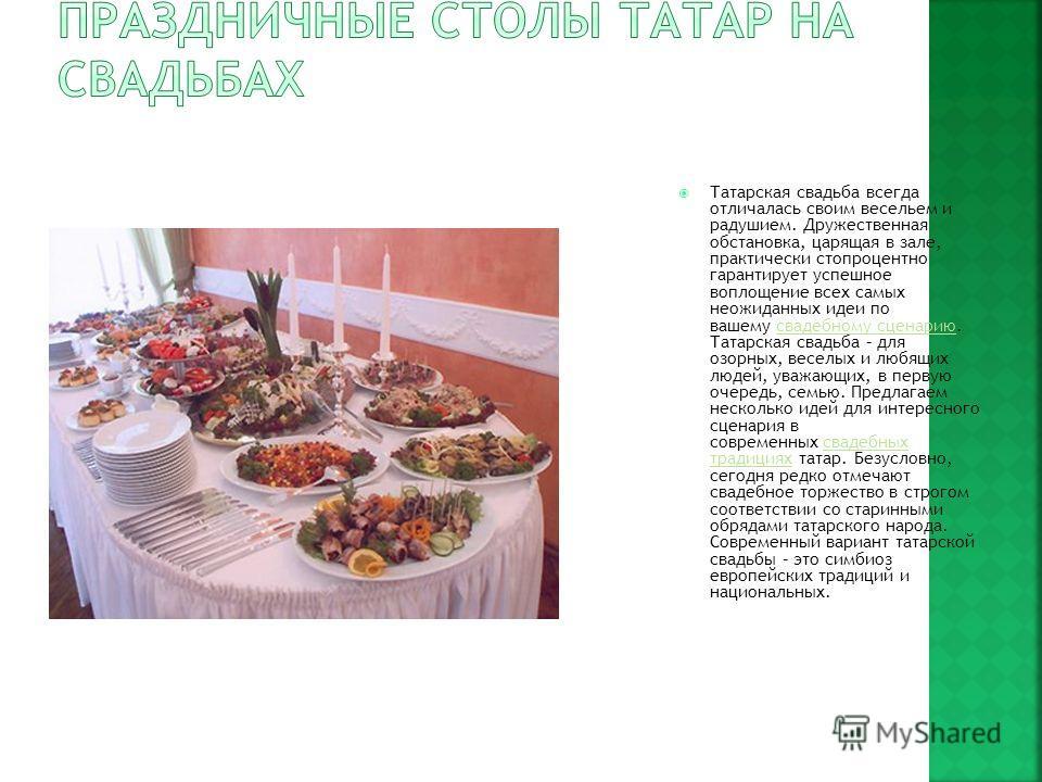 Татарская свадьба всегда отличалась своим весельем и радушием. Дружественная обстановка, царящая в зале, практически стопроцентно гарантирует успешное воплощение всех самых неожиданных идеи по вашему свадебному сценарию. Татарская свадьба – для озорн