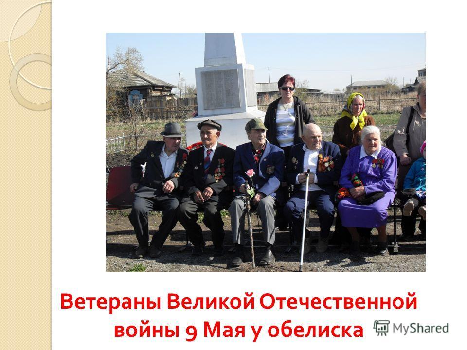 Ветераны Великой Отечественной войны 9 Мая у обелиска