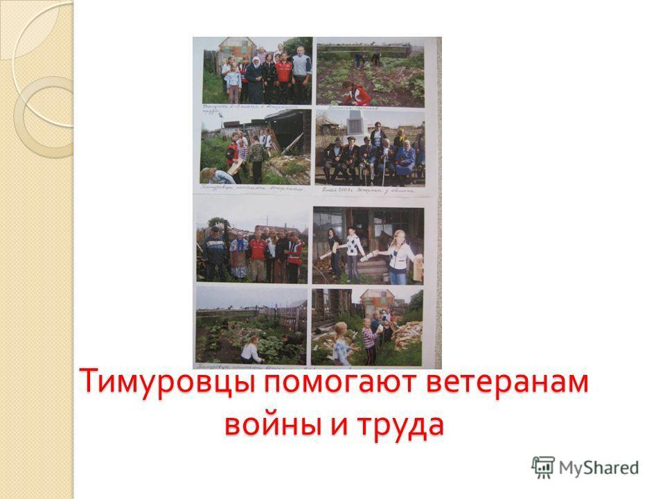 Тимуровцы помогают ветеранам войны и труда