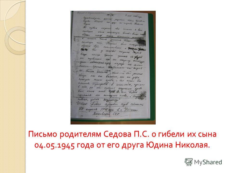 Письмо родителям Седова П. С. о гибели их сына 04.05.1945 года от его друга Юдина Николая.