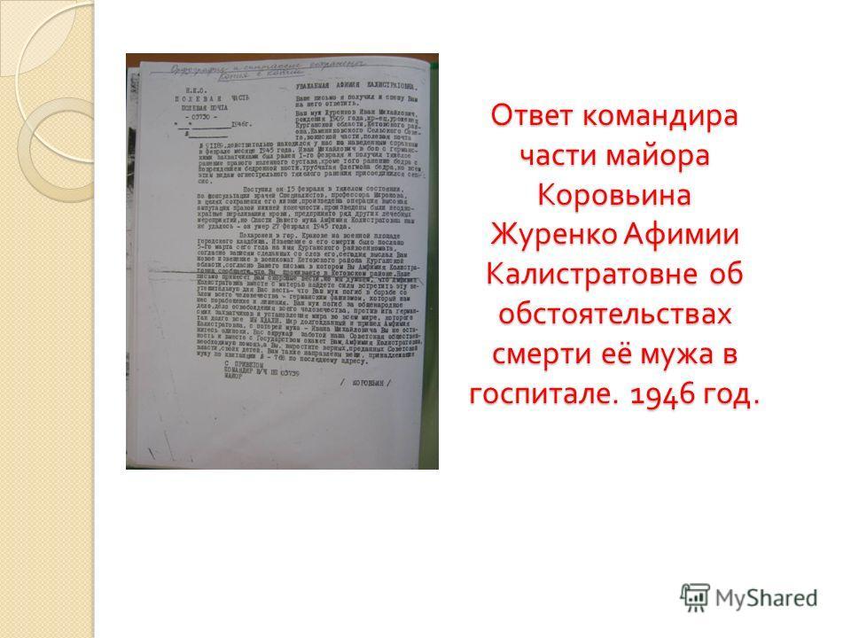 Ответ командира части майора Коровьина Журенко Афимии Калистратовне об обстоятельствах смерти её мужа в госпитале. 1946 год.