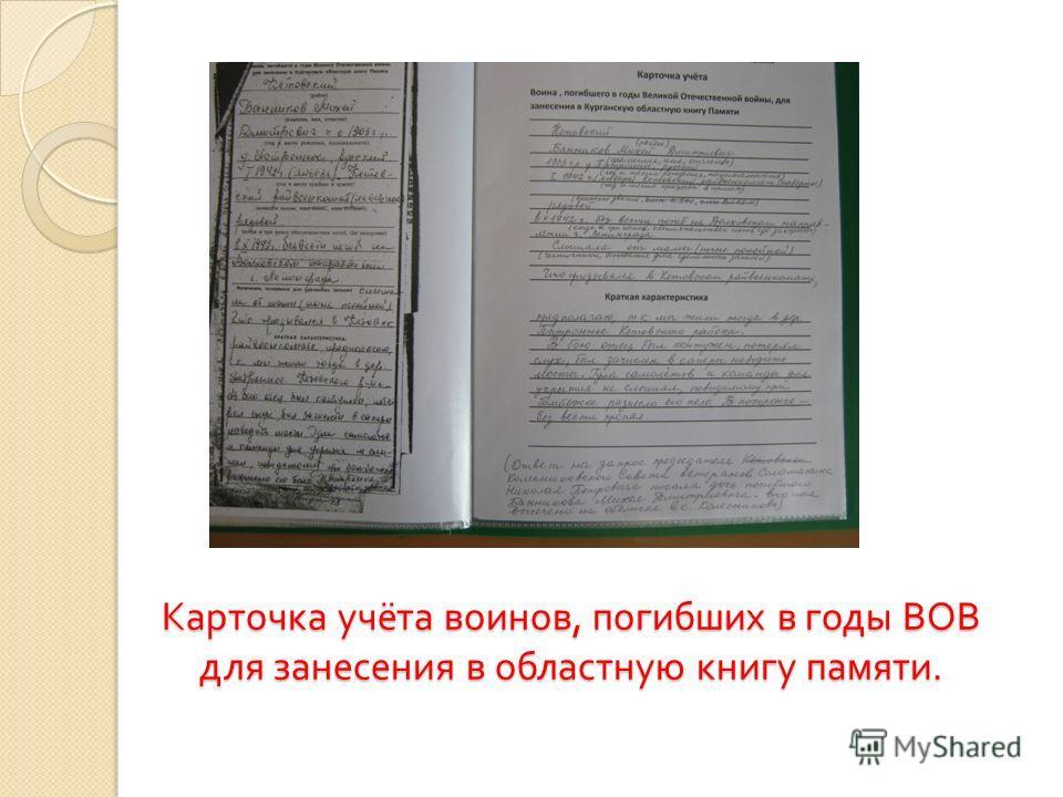 Карточка учёта воинов, погибших в годы ВОВ для занесения в областную книгу памяти.