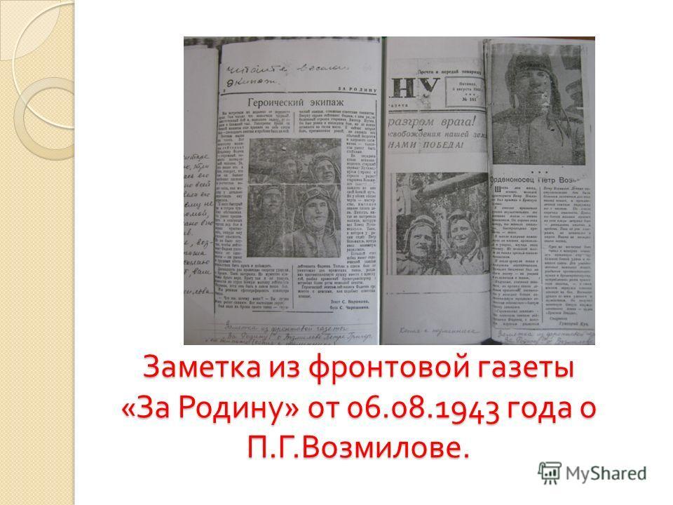 Заметка из фронтовой газеты « За Родину » от 06.08.1943 года о П. Г. Возмилове.
