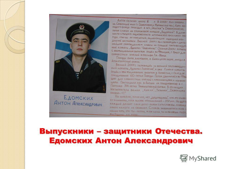 Выпускники – защитники Отечества. Едомских Антон Александрович