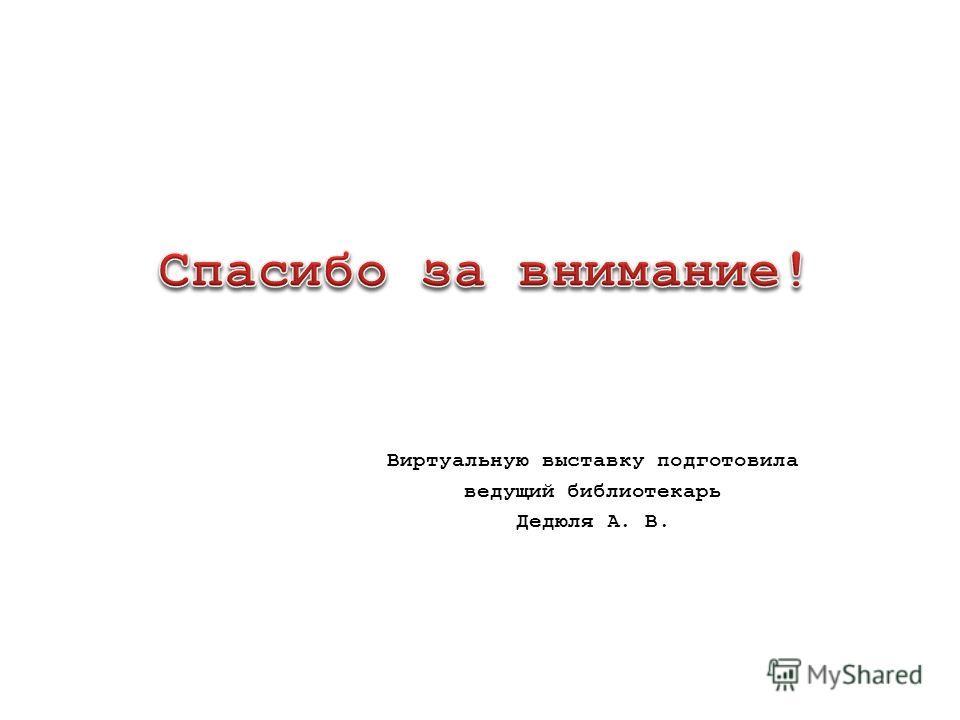 Виртуальную выставку подготовила ведущий библиотекарь Дедюля А. В.