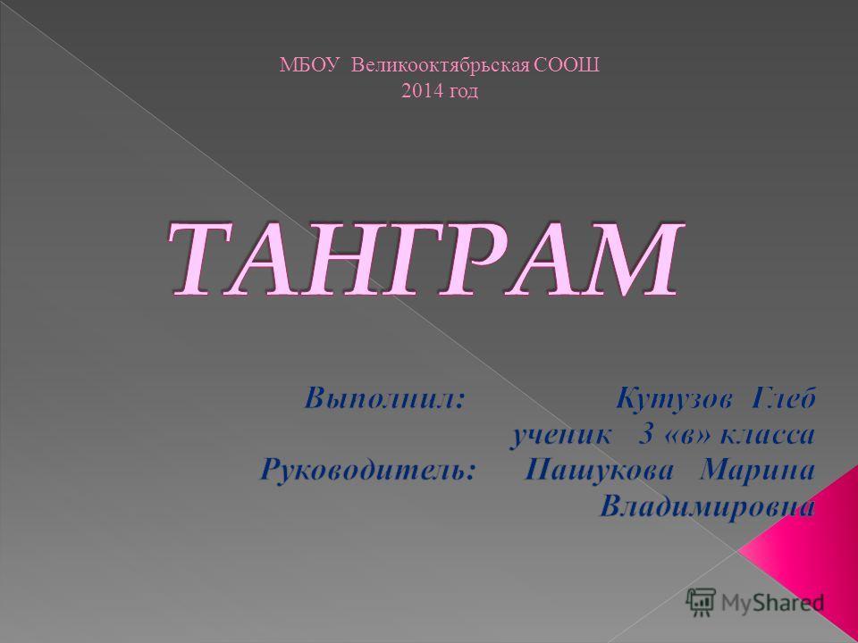 МБОУ Великооктябрьская СООШ 2014 год