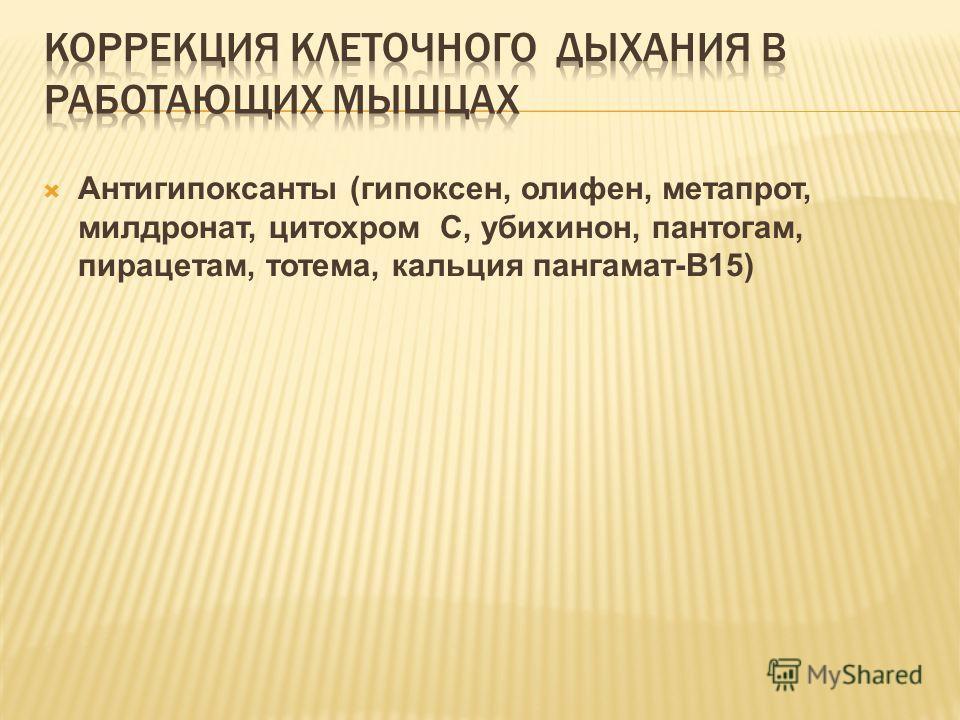 Антигипоксанты (гипоксен, олифен, метапрот, милдронат, цитохром С, убихинон, пантогам, пирацетам, тотема, кальция пангамат-В15)