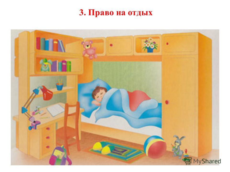 3. Право на отдых