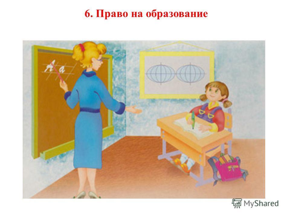 6. Право на образование