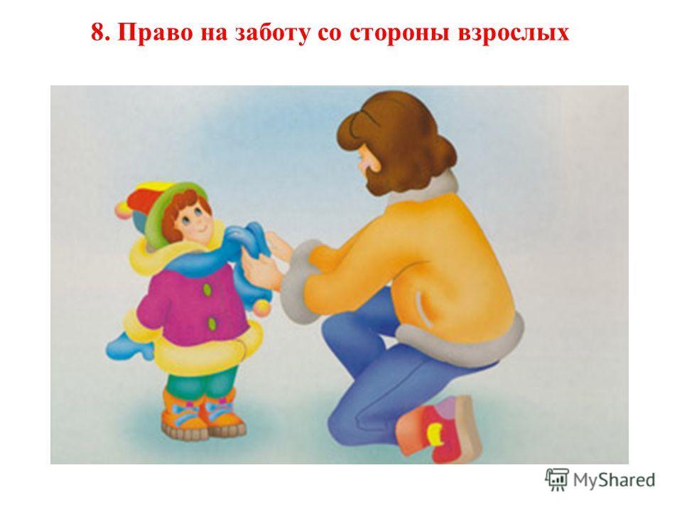 8. Право на заботу со стороны взрослых