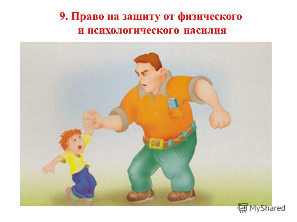 9. Право на защиту от физического и психологического насилия