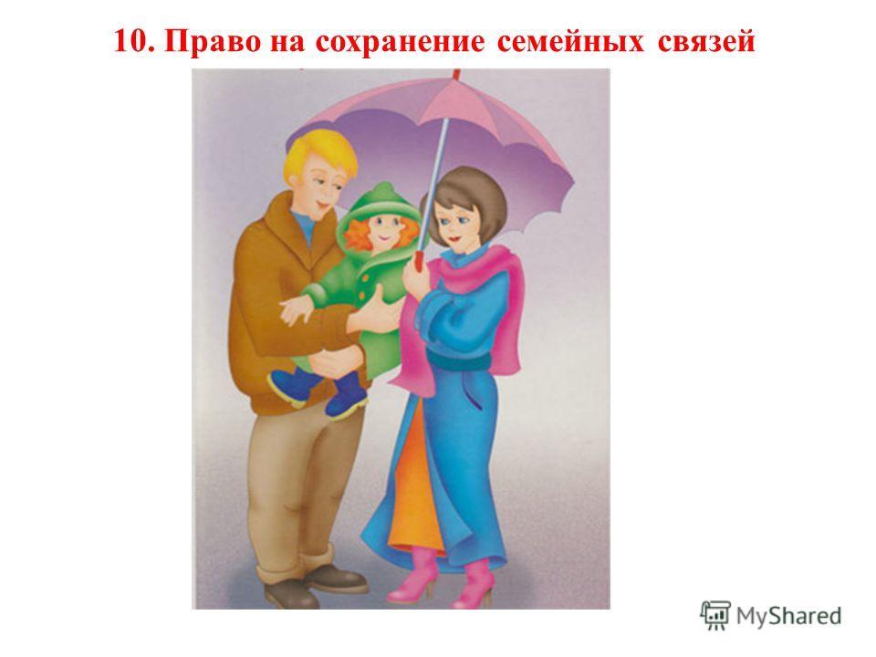 10. Право на сохранение семейных связей