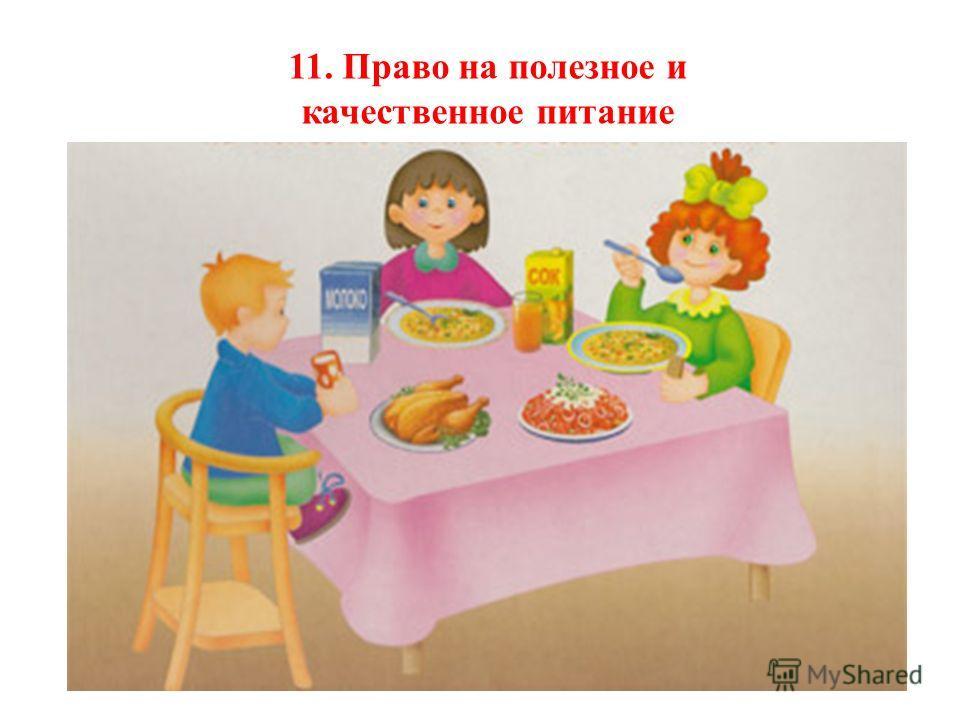 11. Право на полезное и качественное питание