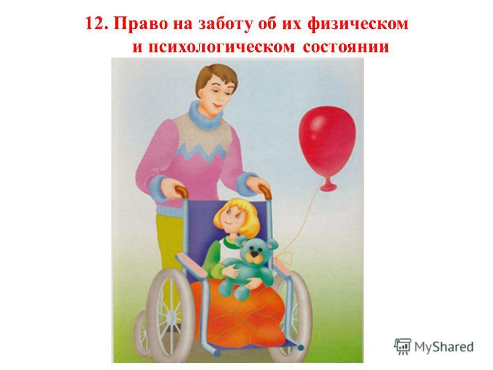 12. Право на заботу об их физическом и психологическом состоянии
