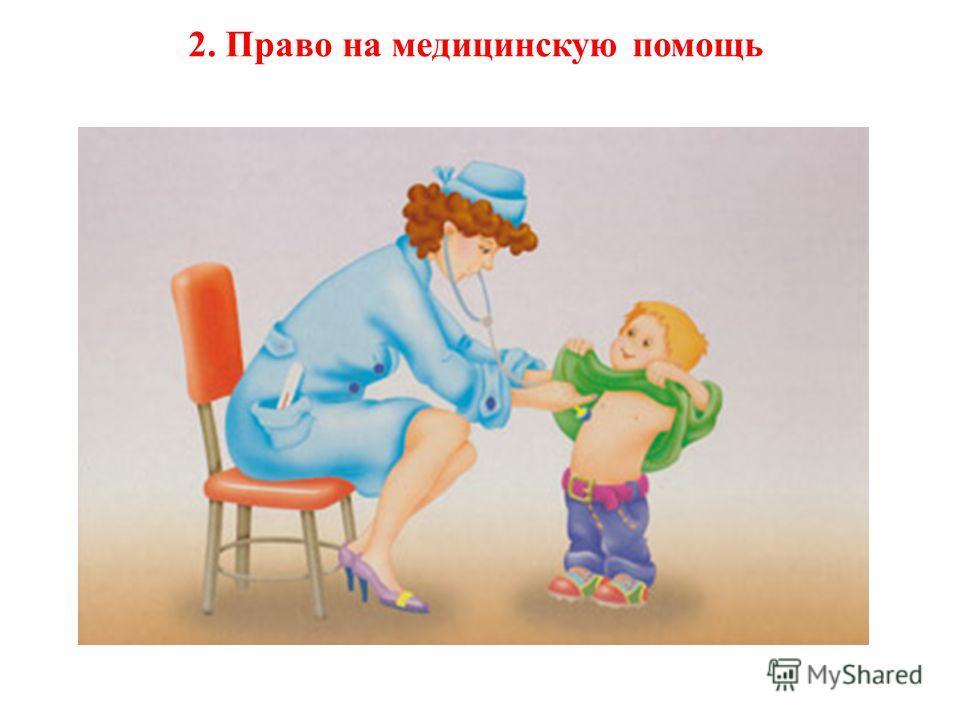 2. Право на медицинскую помощь