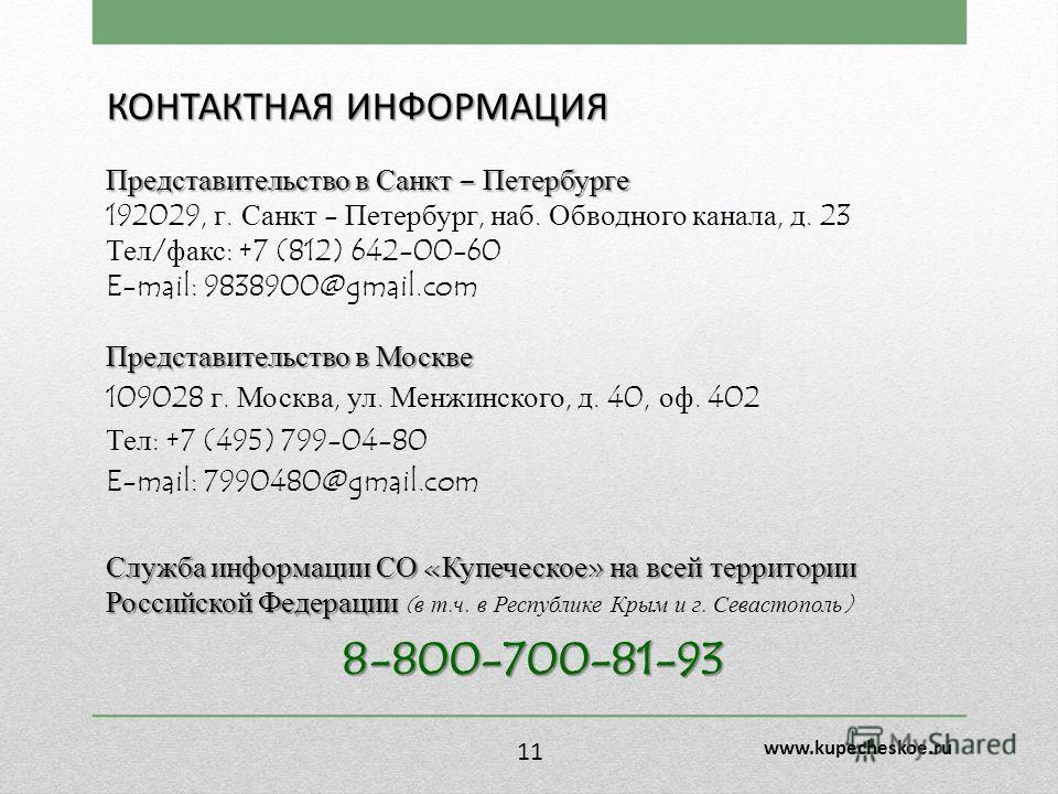 КОНТАКТНАЯ ИНФОРМАЦИЯ Представительство в Санкт – Петербурге 192029, г. Санкт - Петербург, наб. Обводного канала, д. 23 Тел/факс: +7 (812) 642-00-60 E-mail: 9838900@gmail.com Представительство в Москве 109028 г. Москва, ул. Менжинского, д. 40, оф. 40