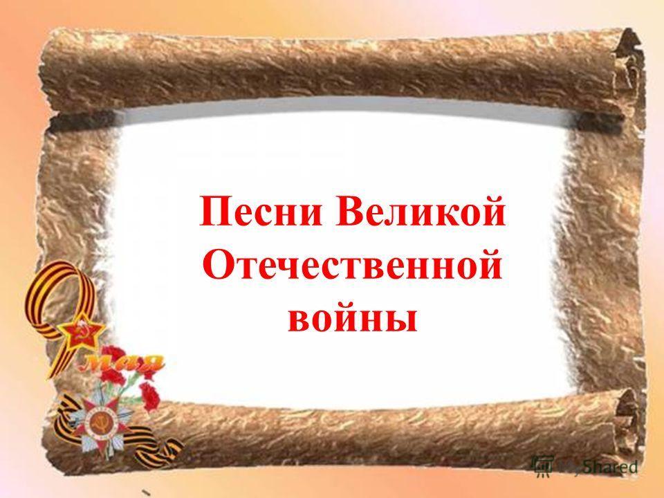 Песни Великой Отечественной войны
