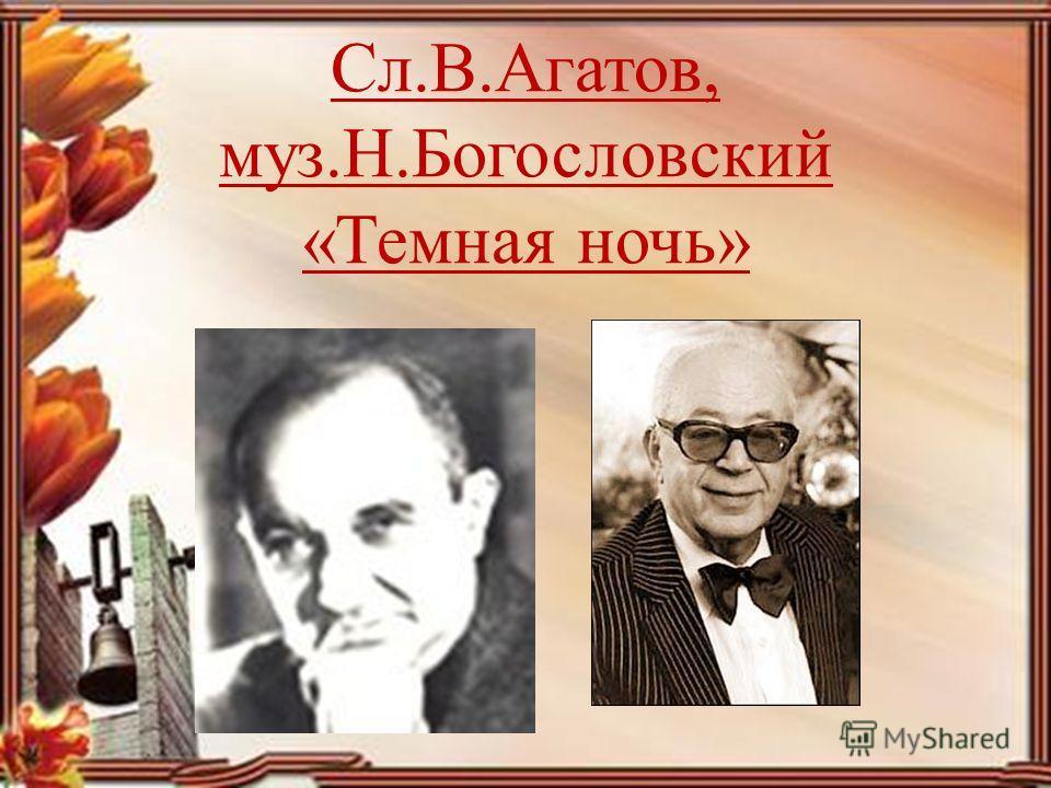 Сл.В.Агатов, муз.Н.Богословский «Темная ночь»