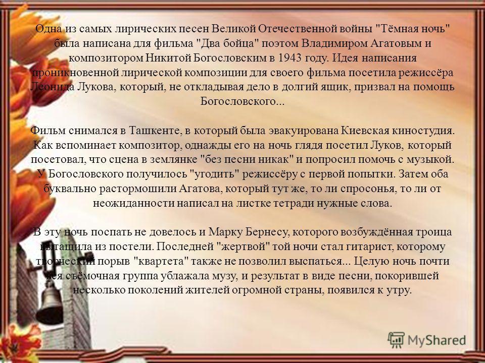 Одна из самых лирических песен Великой Отечественной войны