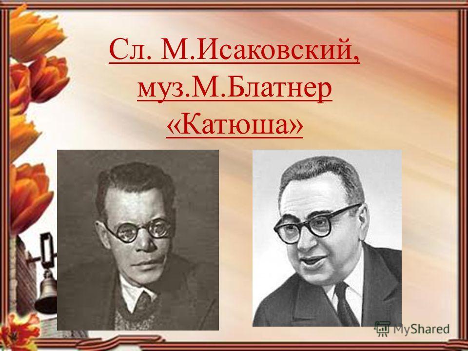 Сл. М.Исаковский, муз.М.Блатнер «Катюша»