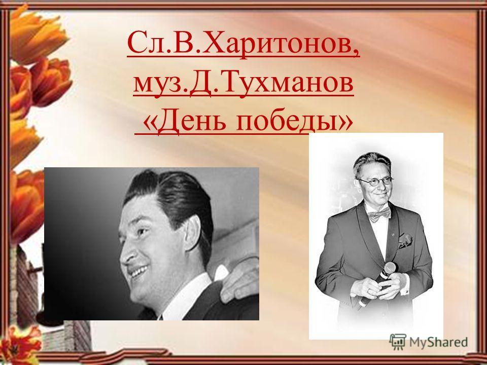 Сл.В.Харитонов, муз.Д.Тухманов «День победы»