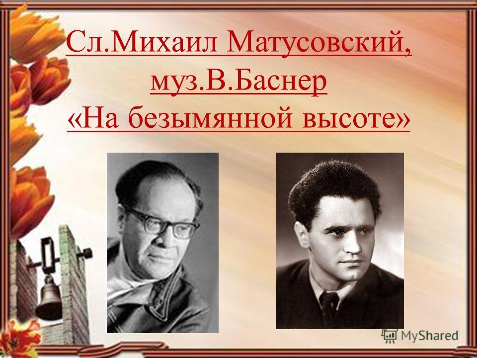 Сл.Михаил Матусовский, муз.В.Баснер «На безымянной высоте»