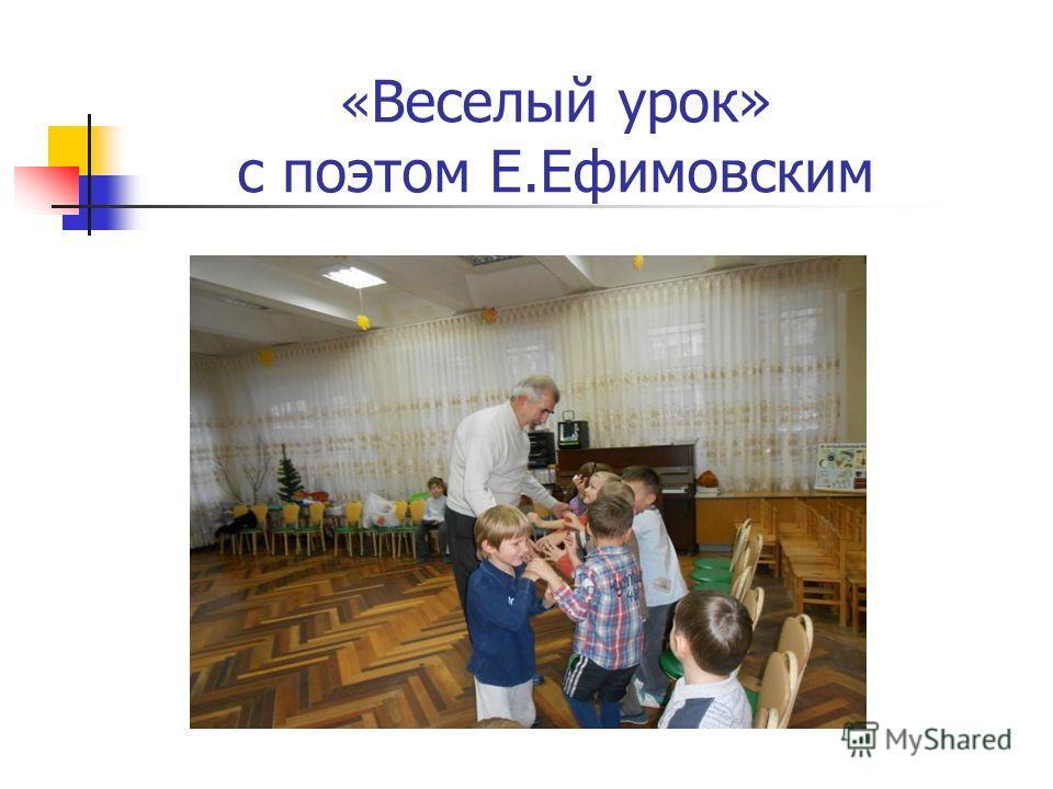 « Веселый урок» с поэтом Е.Ефимовским