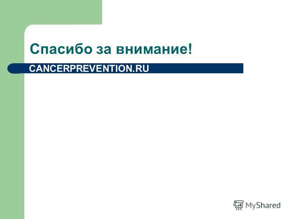 Спасибо за внимание! CANCERPREVENTION.RU