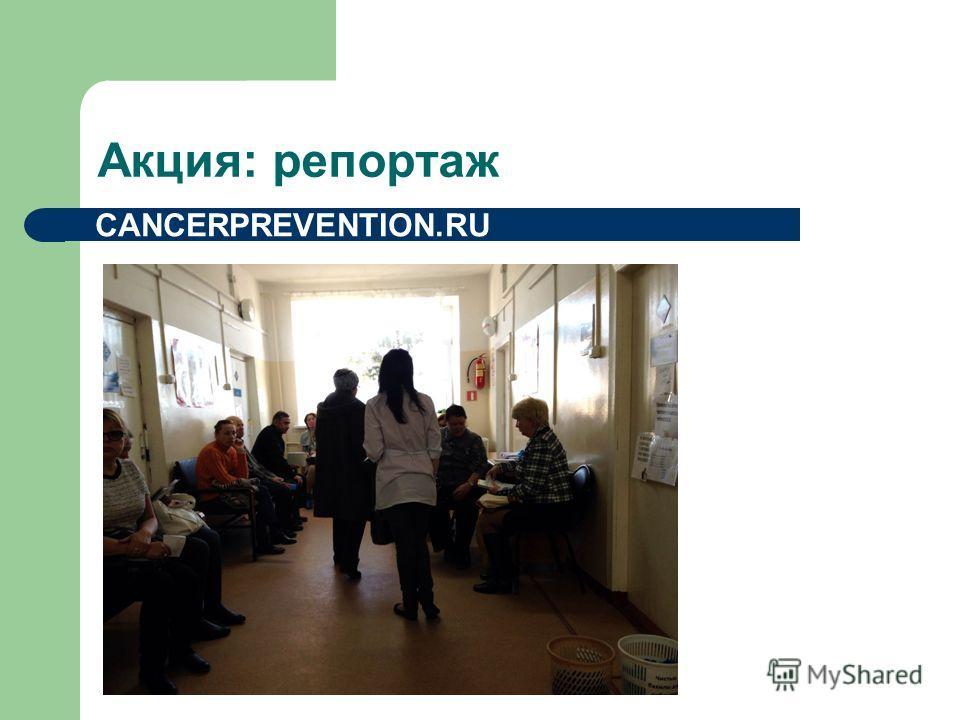 Акция: репортаж CANCERPREVENTION.RU