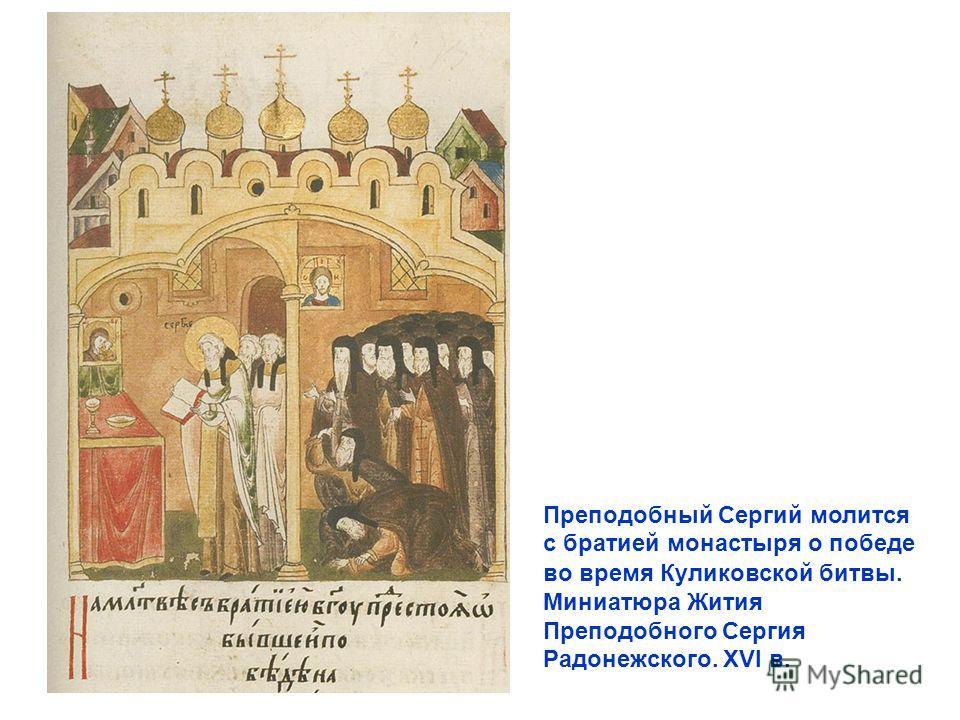 Преподобный Сергий молится с братией монастыря о победе во время Куликовской битвы. Миниатюра Жития Преподобного Сергия Радонежского. XVI в.