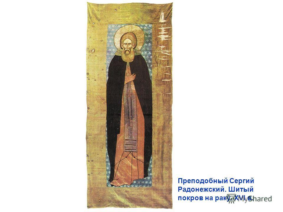 Преподобный Сергий Радонежский. Шитый покров на раку. XVI в.