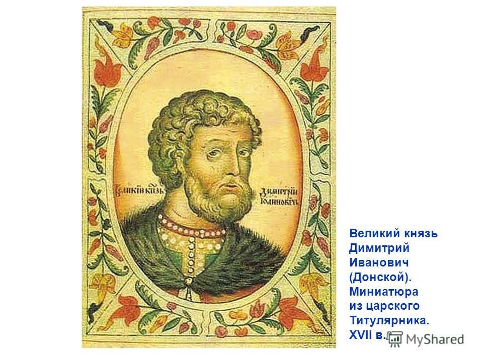 Великий князь Димитрий Иванович (Донской). Миниатюра из царского Титулярника. XVII в.