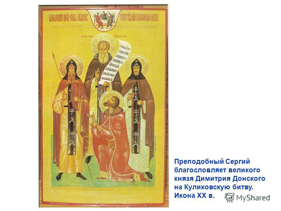 Преподобный Сергий благословляет великого князя Димитрия Донского на Куликовскую битву. Икона XX в.