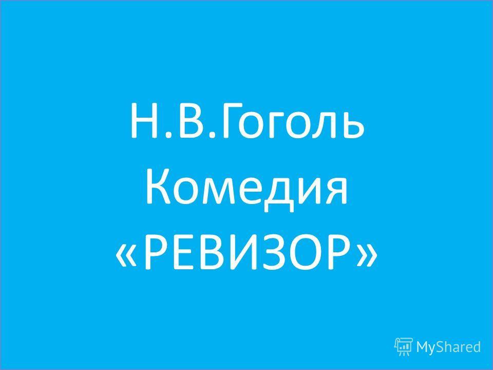 Н.В.Гоголь Комедия «РЕВИЗОР»