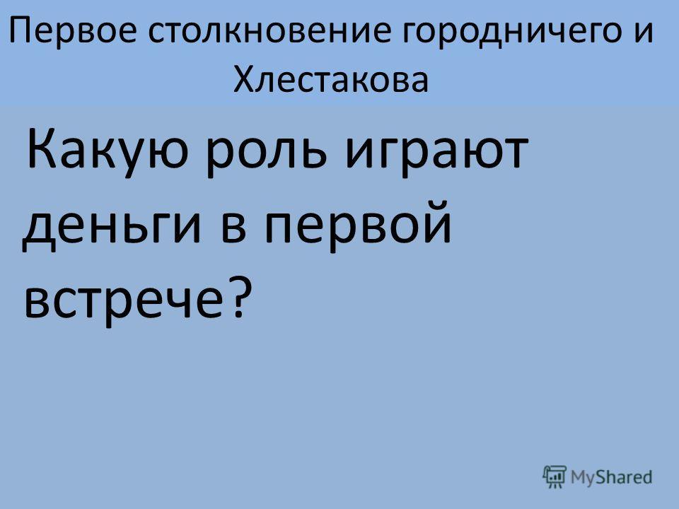 Первое столкновение городничего и Хлестакова Какую роль играют деньги в первой встрече?
