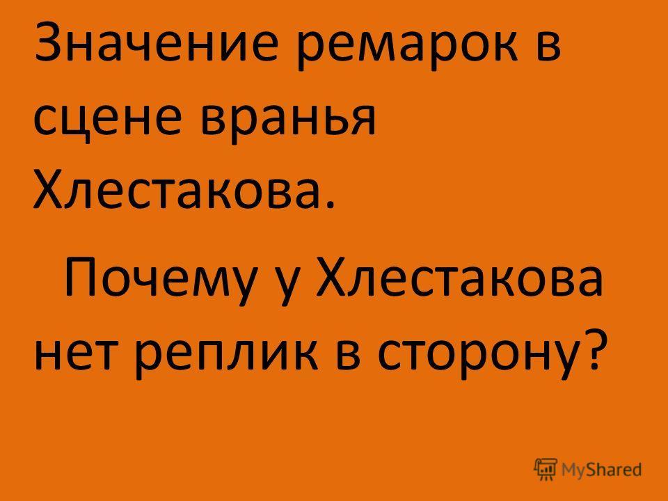 Значение ремарок в сцене вранья Хлестакова. Почему у Хлестакова нет реплик в сторону?