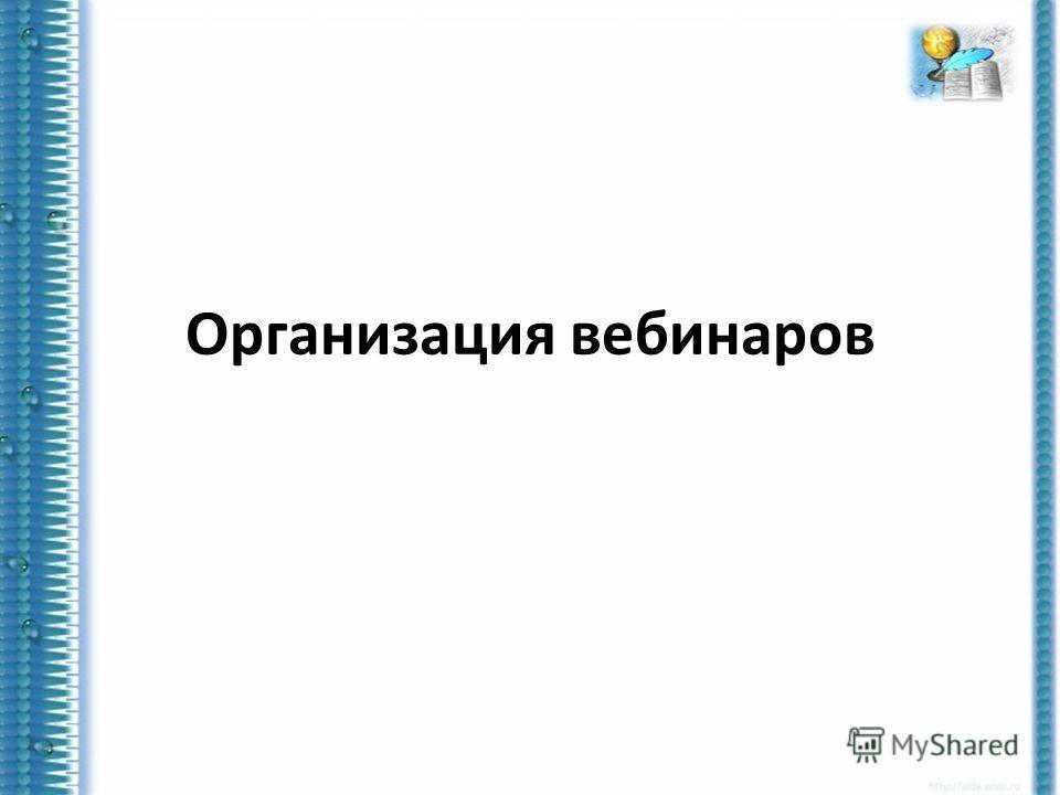 Организация вебинаров