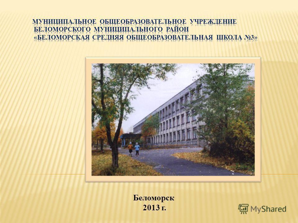 Беломорск 2013 г.
