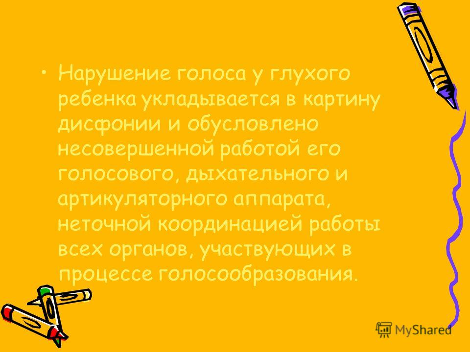 Нарушение голоса у глухого ребенка укладывается в картину дисфонии и обусловлено несовершенной работой его голосового, дыхательного и артикуляторного аппарата, неточной координацией работы всех органов, участвующих в процессе голосообразования.