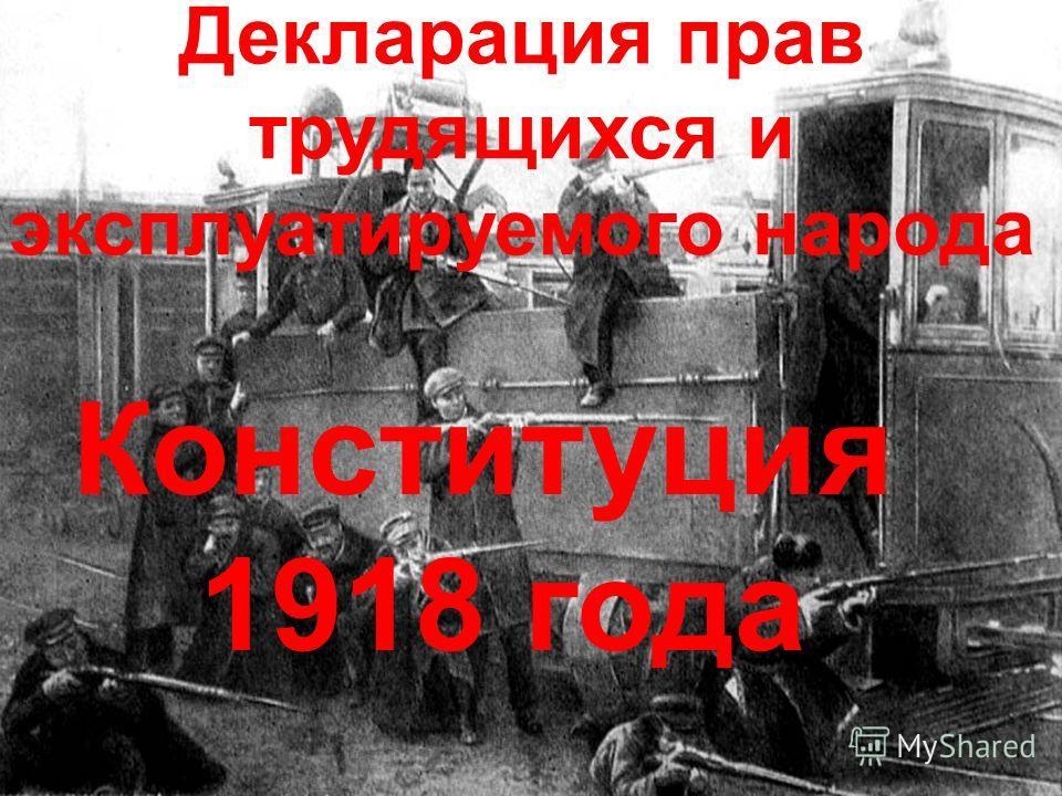 Декларация прав трудящихся и эксплуатируемого народа Конституция 1918 года