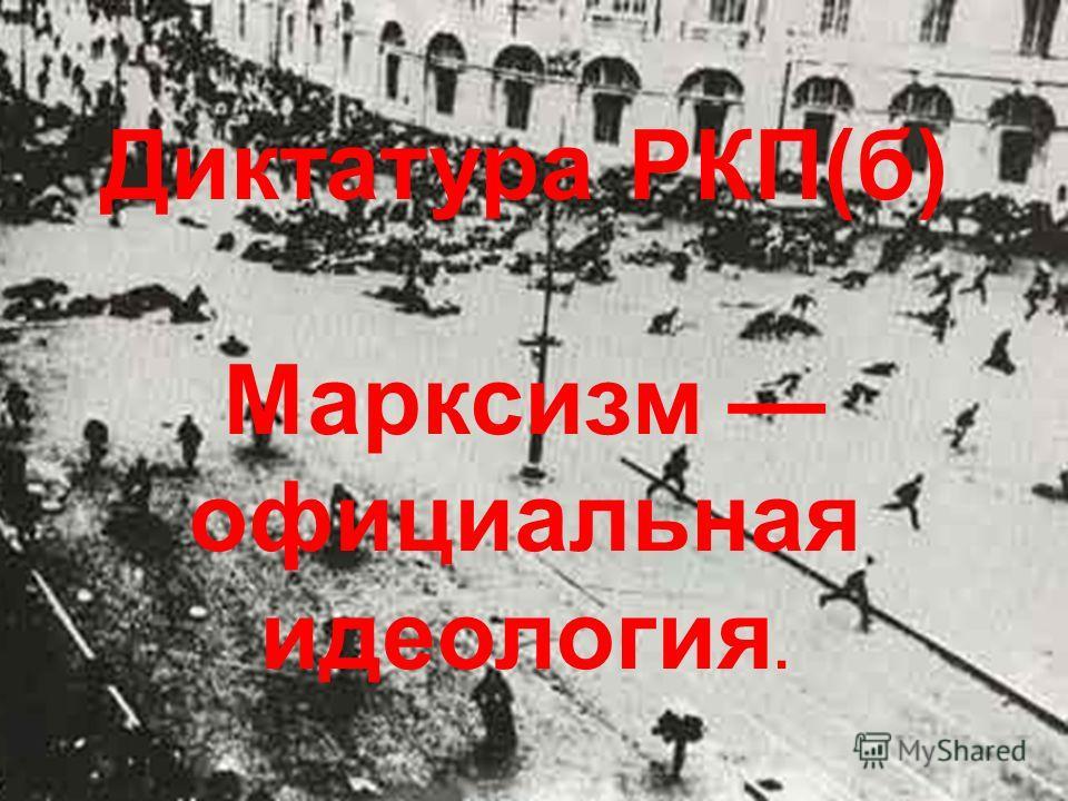Диктатура РКП(б) Марксизм официальная идеология.