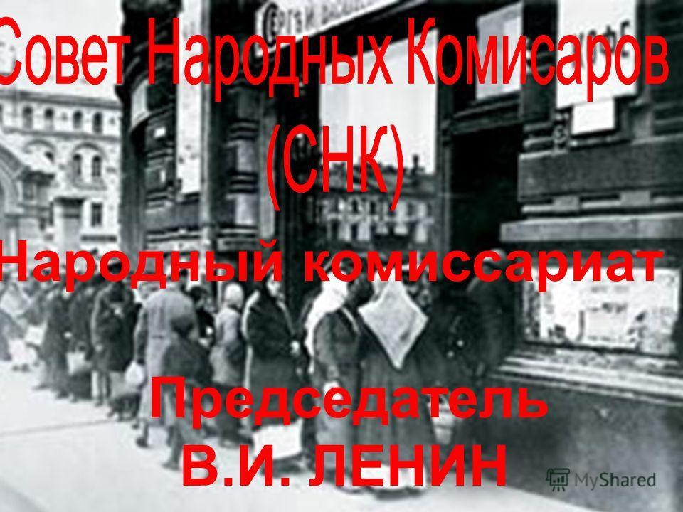 Народный комиссариат Председатель В.И. ЛЕНИН