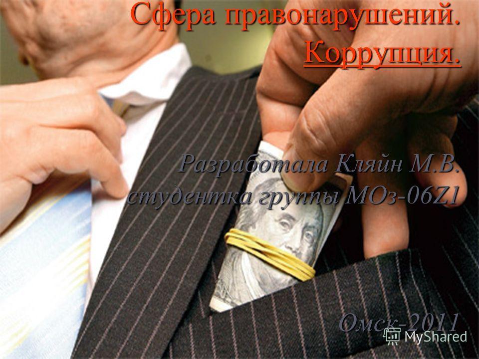 Сфера правонарушений. Коррупция. Разработала Кляйн М.В. студентка группы МОз-06Z1 Омск-2011
