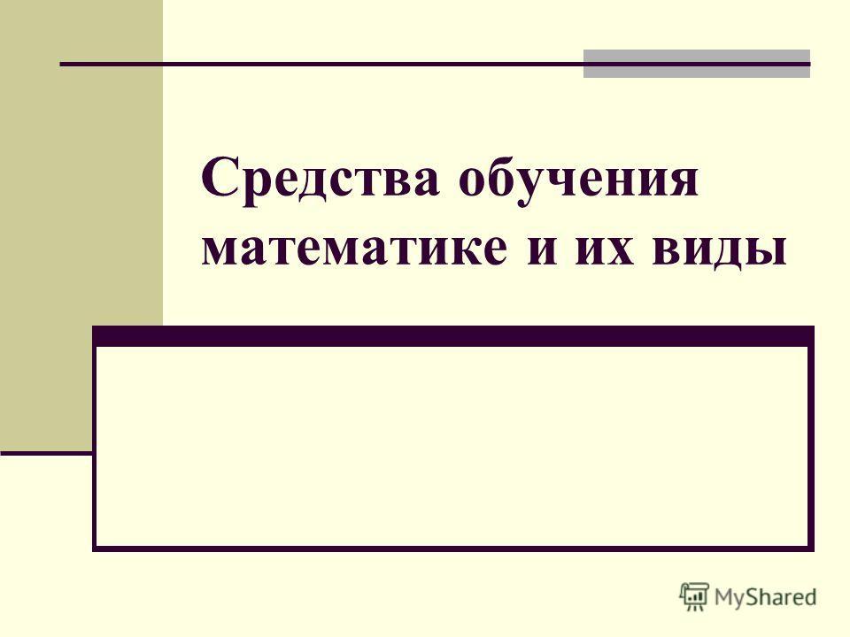Средства обучения математике и их виды