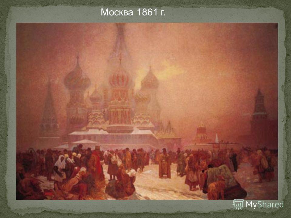 Москва 1861 г.