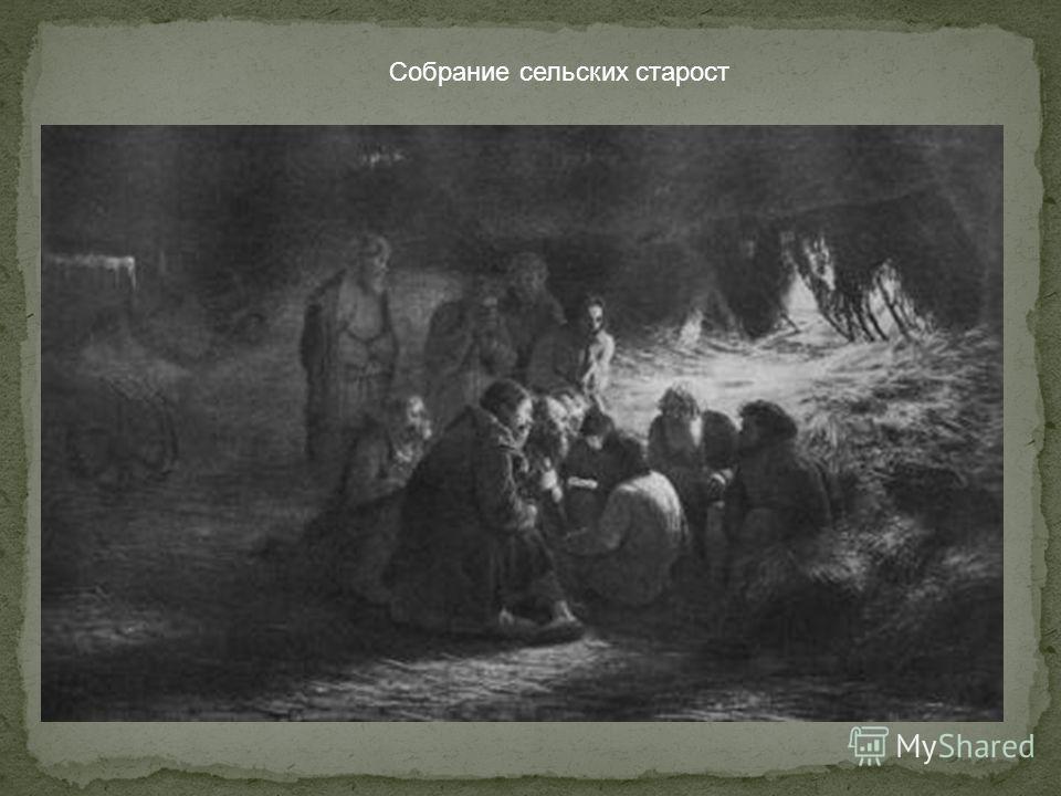 Собрание сельских старост
