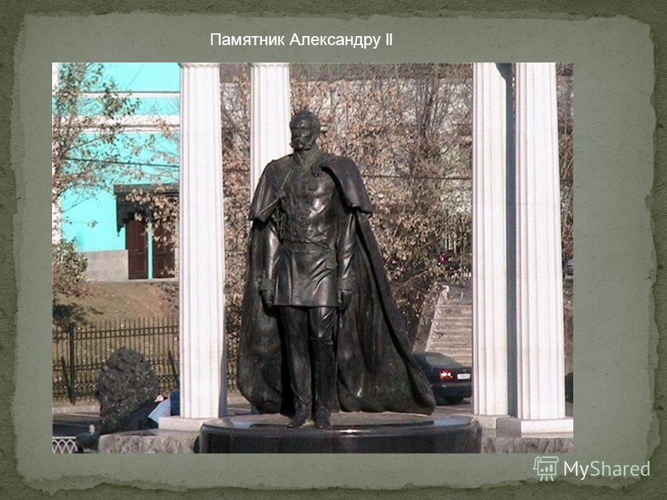 Памятник Александру ll